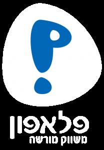 w-פלאפון