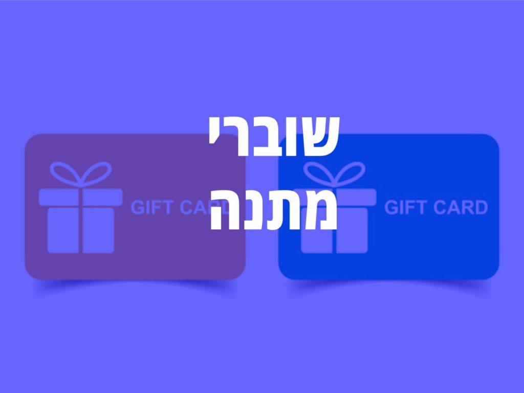 שוברי מתנה